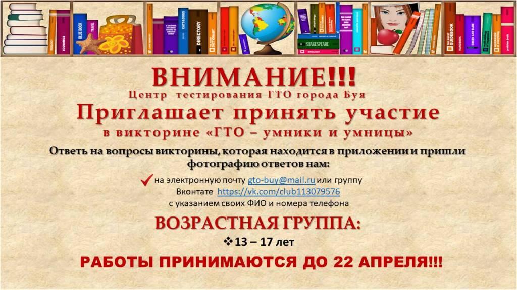 Приглашаем принять участие в викторине ГТО