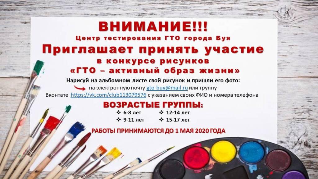 Приглашаем принять участие в конкурсе рисунков